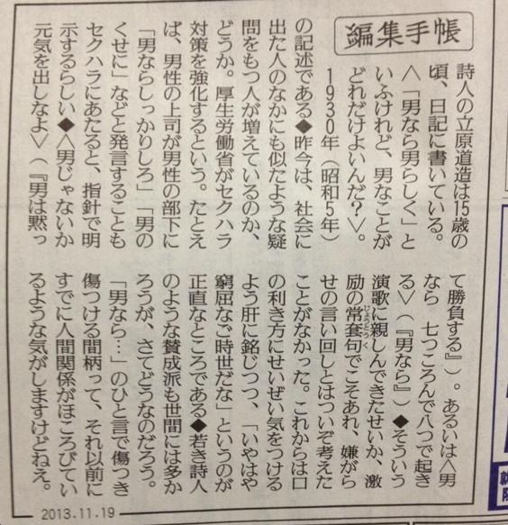 henshu-techou-harassment.png